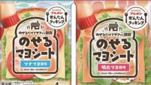 A Japanese Food Company is Selling Slices of Mayonnaise